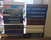 Отдается в дар Книги студенту-юристу