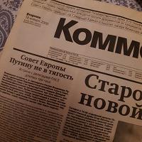 Газета Коммерсант за 2000г