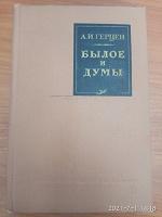 Отдается в дар А.И. Герцен «Былое и думы»