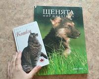 Отдается в дар Книги о кошках и собаках