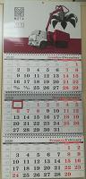 Отдается в дар Календарь с датером