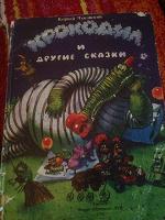 Отдается в дар Книга К. Чуковского