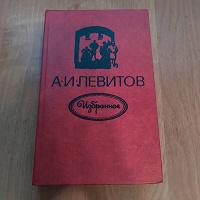 Отдается в дар Книга. А.И. Левитов. Избранное