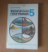 Отдается в дар Учебник. Н.А. Максимов. Физическая география. 5 класс