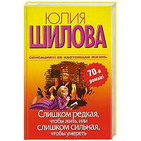 Отдается в дар Книга, Юлия Шилова Слишком редкая, чтобы жить, или Слишком сильная, чтобы умереть