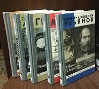 Отдается в дар Книги из серии жизнь замечательных людей (ЖЗЛ)