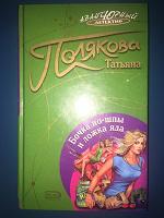 Отдается в дар Книга, детектив, Татьяна Полякова