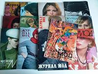 Отдается в дар Журналы Мод. 13 штук