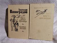 Отдается в дар Книги Анатолий Виноградов