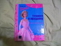 Отдается в дар Книга для девочки