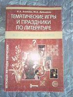 Отдается в дар Тематические игры и праздники по литературе