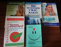 Отдается в дар Книги про здоровье