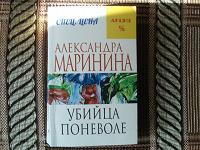 Отдается в дар Книги.Детективы.А.Маринина и Е.Топильская