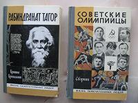 Отдается в дар ЖЗЛ: Рабиндранат Тагор и «Советские олимпийцы»