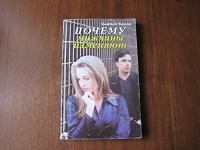 Отдается в дар книга в жанре народная психология
