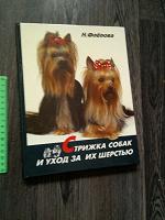Отдается в дар Книжка о стрижке собак