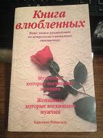 Отдается в дар Книга влюбленных