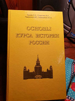 Отдается в дар Учебник по истории