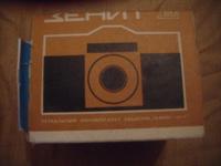 Отдается в дар Фотоаппарата Зенит-Е