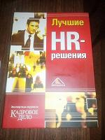 Отдается в дар Лучшие HR-решения