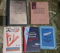 Отдается в дар Книги русский, украинский, словари (обновлено)