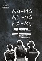Отдается в дар Спектакль «Ма-ма мы-ла ра-му» на 29.01