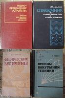Отдается в дар Учебники для высших учебных заведений.