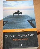 Отдается в дар Книга Х.Мураками «Кафка на пляже»