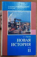 Отдается в дар Учебник «Новая история II» А.А. Кредер
