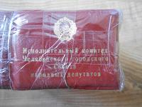 Отдается в дар Удостоверения Исполнительного комитета Челябинского городского Совета народных депутатов