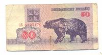 Отдается в дар Банкнота 50 рублей