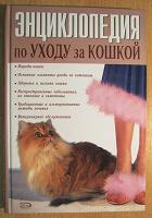 Отдается в дар Книга по уходу за кошкой