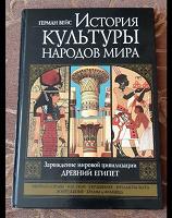 Отдается в дар Герман Вейс. Культуры народов мира.