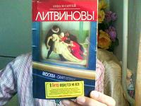 Отдается в дар Литвиновы. В Питер вернутся не все