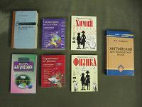 Отдается в дар Учебная литература (справочники)