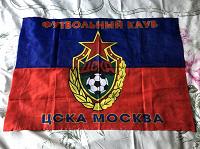 Отдается в дар Флаг ЦСКА Москва