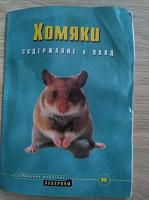 Отдается в дар Книга про хомяков.