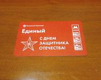 Отдается в дар Проездной билет «С Днем защитника Отечества!»