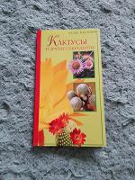 Отдается в дар Мини-книга Кактусы и другие суккуленты