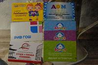 Отдается в дар Старые пластиковые карточки для коллекционирования
