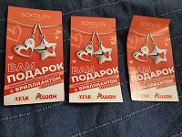 Отдается в дар Купоны на подарок от Sokolov