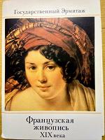 Отдается в дар Французская живопись ХIX века (набор открыток)
