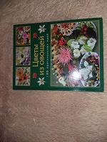 Отдается в дар Книга Карвинг из овощей и фруктов