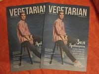 Отдается в дар Газета Vegetarian