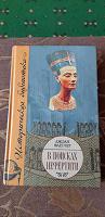 Отдается в дар Джоан Флетчер. В поисках Нефертити.