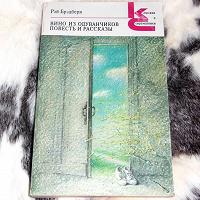 Отдается в дар Книги Брэдбери и Корчак