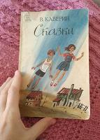 Отдается в дар Детям книга