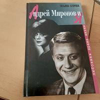 Отдается в дар Андрей Миронов