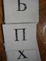 Отдается в дар Карточки с буквами