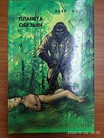 Отдается в дар Книга Планета Обезьян